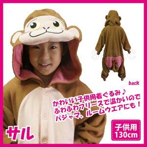サル 猿 動物 子供用 こども 130cm 着ぐるみ 干支 ク