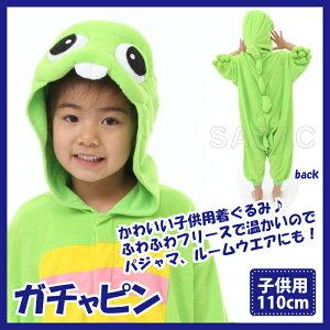 ガチャピン 着ぐるみ 子供用 110cm イベント パジャマ