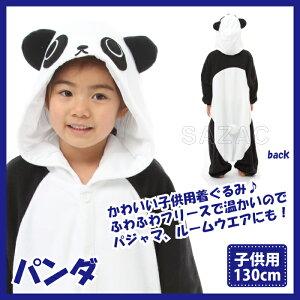 パンダ 動物 子供用 こども 130cm 着ぐるみ クリスマ