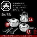 セット 鍋 なべ やかん 鍋セット 片手鍋 18cm/両手鍋...