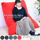 クッション ビーズ ビーズクッション ビーズソファ つぶつぶ ジャンボ 特大 BIGビーズソファ サイズ Lサイズ L 日本製 フロアクッション クッションビーズ フロア ソファ ビーズ チェア 椅子 いす 座椅子 座いす 国産