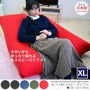 クッション ビーズ ビーズクッション ビーズソファ つぶつぶ ジャンボ 特大 BIGビーズソファ サイズ KLサイズ XL 日本製 フロアクッション クッションビーズ フロア ソファ 極小ビーズ チェア 椅子 いす 座椅子 座いす