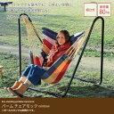 いす 椅子 イス チェア チェアー ハンモック ハンモックチェア ※スタンドは付属しません。