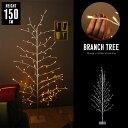 RoomClip商品情報 - クリスマスツリー 150cm LED ブランチツリー ホワイト 白 ツリー 白樺 室内 8パターン 点灯