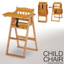テーブル付き チャイルドチェア 折りたたみ 木製 離乳 チェア チェアー 折り畳み キッズチェア ベビーチェア いす 椅子 イス 子供