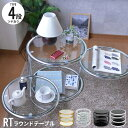 テーブル ガラス ラウンドテーブル 50 4段 つやありタイプ つくえ 机 ガラステーブル センターテーブル ラウンド 丸 円形 円 ミニ 小型..