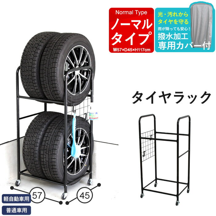 タイヤラックカバー付きキャスター付きタイヤ収納タイヤ収納庫タイヤスタンドカー用品便利収納屋外保管保管