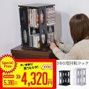 タワーラック 回転 回転ラック dvd ラック 木製 シェルフ おしゃれ 収納 DVDラック CD