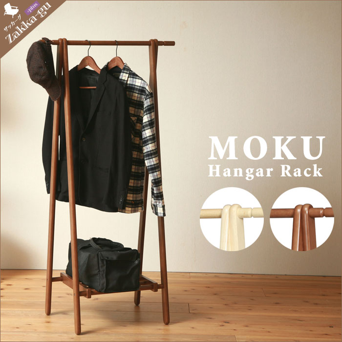 天然木 ポールスタンド MOKU コートハンガー ハンガーラック コート掛け 木製 ハンガー ポール ポールハンガー 一人暮らし 北欧 北欧風 おしゃれ