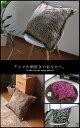 クッション ジャンボ ビッグ 大型 大判 特大 ジャンボクッション 日本製 ボア ボア素材 くっしょん 65×65 柄クッション アニマルクッション 背当て 背あて 枕 マクラ チェア チェアー 椅子 いす イス 座いす 座イス