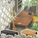 デッキ縁台ステップ ライトブラウン/ダークブラウン 踏み台 チェア 階段 ウッドデッキ風 簡単 縁側 本格的 DIY 木製 天然木 庭 ベランダ マンション おしゃれ 小型 北欧 ガーデン 屋外 家具