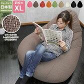 日本製 超特大 ビーズクッション ディアドロップ 全7色 クッション ビーズ ジャンボ ビッグ 座布団 ざぶとん 座椅子 椅子 いす チェア チェアー 1人用 こたつ ロー フロア 昼寝 子供 キッズ こども フロアクッション ソファ リラックス シンプル スタンダード