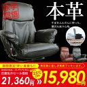回転座椅子 牛革 リクライニング 1人掛け 肘付 回転座椅子 無段階リクライニング/360度回転/回転/ラウンド/ハイバック/座椅子/牛革/本革/高級/椅子/いす/リクライニング/チェア/チェアー/ロー/フロア/リビング/おし