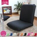 日本製 リクライニング コンパクト 座椅子 全8色 ワッフル素材 チェア/チェアー/椅子/いす/イス/座いす/座イス/リクライニング/フロア/ソファー/ソファ/ロ