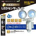 ライト センサー LED 乾電池式 LEDセンサーライト 1...