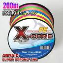 高強度PEライン200m巻き!X-CORE (0.4号/0.6号/0.8号/1号/1.5号/2号/2.5号/3号/4号/5号/6号/7号/8号/10号)
