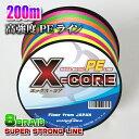高強度PEライン(8編)200m巻き! X-CORE X8 8本編み(0.4号/0.6号/0.8号/1号/1.5号/2号/2.5号/3号/4号/5号/6号/7号/8号/10号)