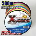 高強度PEライン500m巻き!X-CORE (0.4号/0.6号/0.8号/1号/1.5号/2号/2.5号/3号/4号/5号/6号/7号/8号/10号) 5色マルチカラー ステルスグレー イエロー 白ホワイト