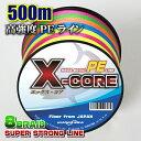高強度PEライン(8編)500m巻き! X-CORE X8 8本編み(0.4号/0.6号/0.8号/1号/1.5号/2号/2.5号/3号/4号/5号/6号/7号/8号/10号) 5色マルチカラー