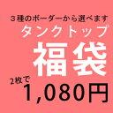マリンボーダーの定番タンクトップ 2枚セットでお得!1000円福袋 【fkbr-l】【RCP】【HLS_DU】