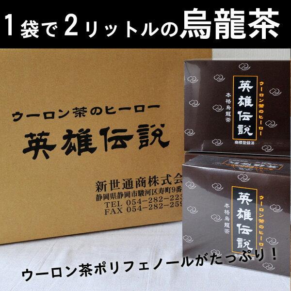 ウーロン茶のヒーロー 英雄伝説 本格烏龍茶 1カートン 4.8kg(50袋×24箱:2400リットル分) 1袋:90円(税抜)インスタントティー 業務用【食品】