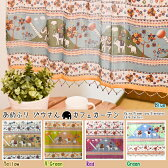 【ネコポスOK】インド綿 あめふりゾウさん カフェカーテン 花柄 110×45cm プリントのれん 暖簾 アジアン エスニック 雑貨 カーテン かわいい ポップ ファンシー 動物柄