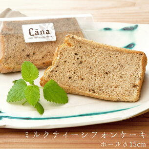 シフォン ミルクティシフォンケーキ オーガニック