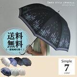 【同梱不可】深張りタイプの可愛いジャンプ傘 【シンプル】 60センチ かわいい雨傘 可愛い おしゃれ 長傘 レディース 女性【(北海道・沖縄・一部離島地域は実費送料を頂きます)】【
