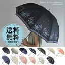 【長傘】傘 レディース ジャンプ傘 かわいい傘 雨傘