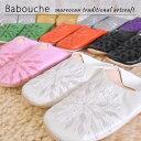 モロッコ バブーシュ スリッパ 11色 レディース 単色刺繍 オシャレ 本革 本