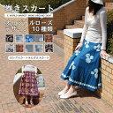 アジアン エスニック スカート ファッション レディース おしゃれ