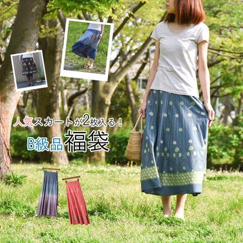 巻きスカート2枚入りB級福袋 送料無料 インド綿 スカート エスニック アジアン レディース ボトムス ロング丈 ひざ丈スカート ゆったり 返品不可