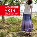 スカート エスニック ファッション アジアン