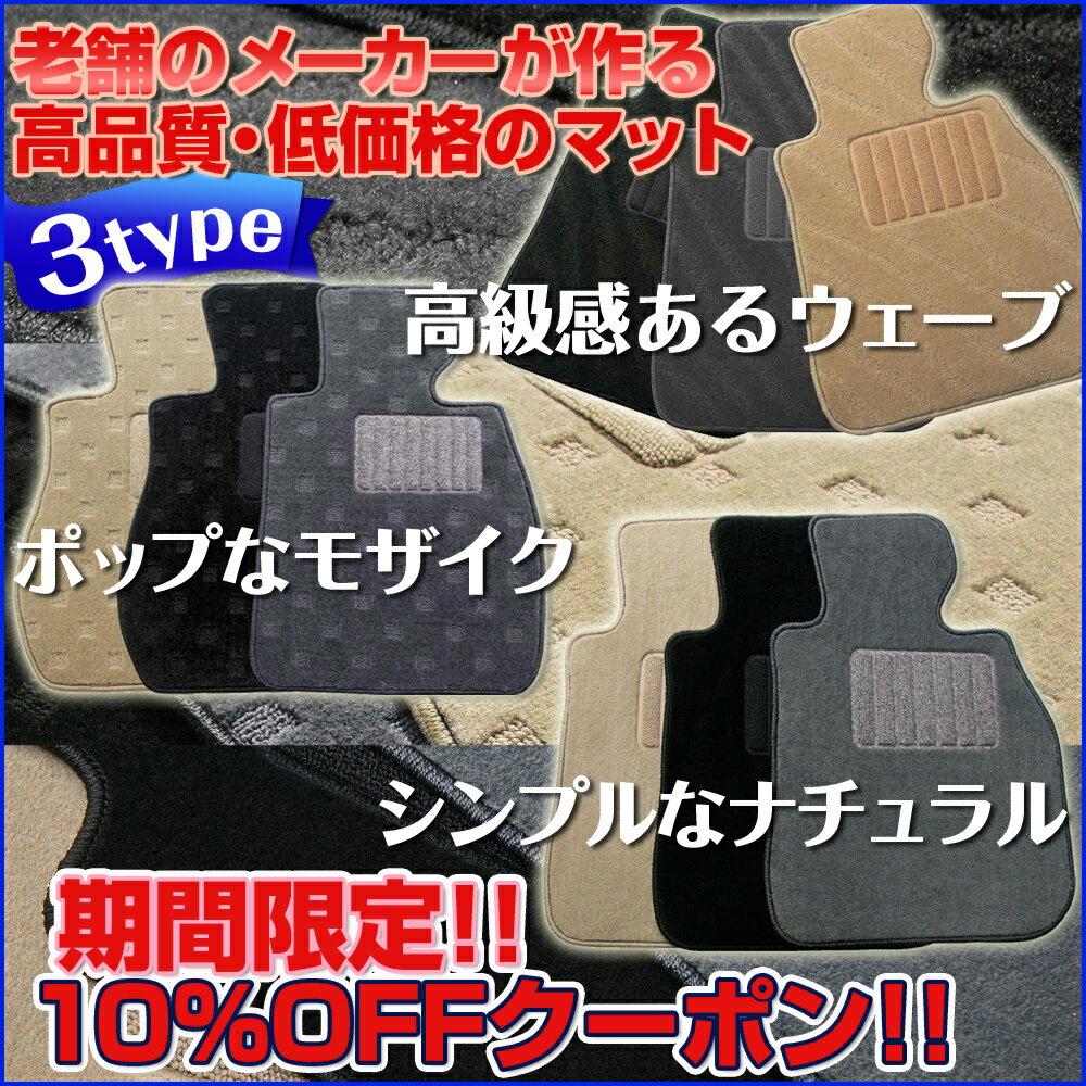 プレオ バン フロアマット H10/10〜H22/1 RV1、RV2 【ワールドシリーズ】(自動車 フロアーマット カーマット)