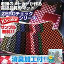 ☆消臭加工付☆ ZERO(ゼロ)フロアマット ベンツ CLSクラス 2011/2〜 W218 【チェックシリーズ】(自動車 フロアーマット カーマット)