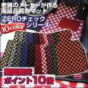 ZERO(ゼロ)フロアマット フォード エクスプローラー 2011/5〜 1FMHK8、1FMHK9 【チェックシリーズ】(自動車 フロアーマット カーマット)