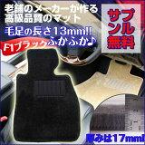 フロアマット シトロエン C6 2006/10〜2010/12 X6XFV 【ワールドF1シリーズ・ブラック】(自動車 フロアーマット カーマット)