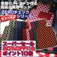 スイフト ZERO(ゼロ)フロアマット H22/9〜 ZC72S、ZD72S 【チェックシリーズ】(自動車 フロアーマット カーマット) 10P03Dec16