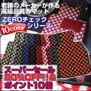 エクストレイル マイナー前 ZERO(ゼロ)フロアマット H12/11〜H15/6 T30 【チェックシリーズ】(自動車 フロアーマット カーマット) 10P0...