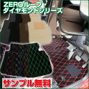 ZERO(ゼロ)フロアマット Peugeot プジョー407SW ワゴン 2005/6〜2011/6 D2# 【ループ・ダイヤモンド】(自動車 フロアーマット カーマット)