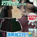 ☆消臭加工付☆ ZERO(ゼロ)フロアマット Porsche ケイマン 2012/12〜 981型 【ループ・ダイヤモンド】(自動車 フロアーマット カーマット)