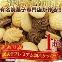 【送料無料!最安挑戦】プレミアム割れクッキー1kg【訳あり】天然生活