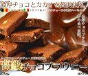 【送料無料!最安挑戦】訳ありスイーツ チョコレート 訳あり 高級チョコブラウニーどっさり1kg