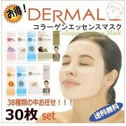 シートマスク DERMAL(ダーマル) お任せ 30種類 30枚セット 韓国コスメ フェイスパック