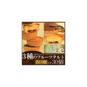 【送料無料!最安挑戦】3種のフルーツタルト30個 ≪常温≫