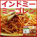 インドミー ミーゴレン インドネシア バリ風 焼きそば 80g×40袋セット インスタント麺 エスニック アジア 食品