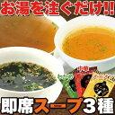 スープ 簡単 3種75包 中華×25包 オニオン×25包 わかめ×25包 送料無料 1000円ポッキリ