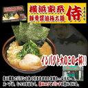 横浜家系ラーメン 侍 さむらい 豚骨醤油ラーメン 有名店 名