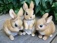 うさぎの置物 ミニフレンドラビット3匹セット N12150 ウサギ ラビット 兎 オーナメント ガーデン オブジェ インテリア 置物 マスコット オーナメント ディスプレイ 庭 玄関 ガーデニング
