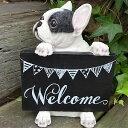 フレンチブルドッグ ウエルカムボードドッグ MA3837−05 いぬ イヌ 動物 犬の置物 オーナメント ガーデン オブジェ 庭 雑貨 ガーデニング インテリア 雑貨 マスコット リアル デスプレィ アニマル
